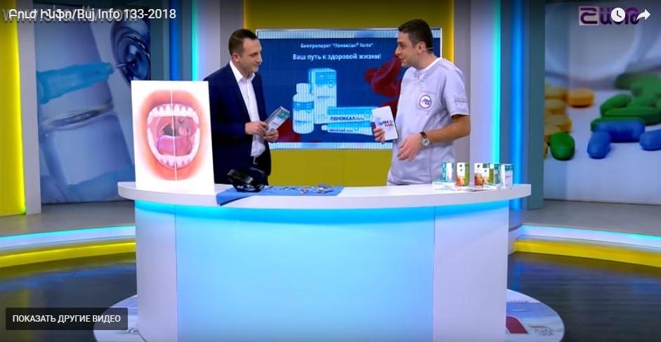 """Пеноксал Forte"" в передаче ""Буж инфо"" на телеканале ""Шант"""