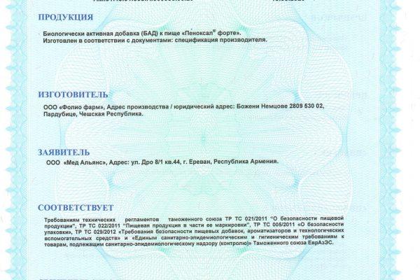 Свидетельство о Государственной регистрации Пеноксал форте